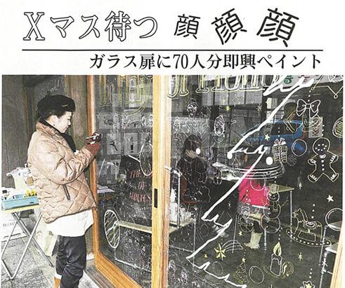 新潟日報「Xマス待つ 顔・顔・顔」