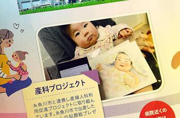 糸魚川総合病院パンフレットに協力活動が掲載されました。
