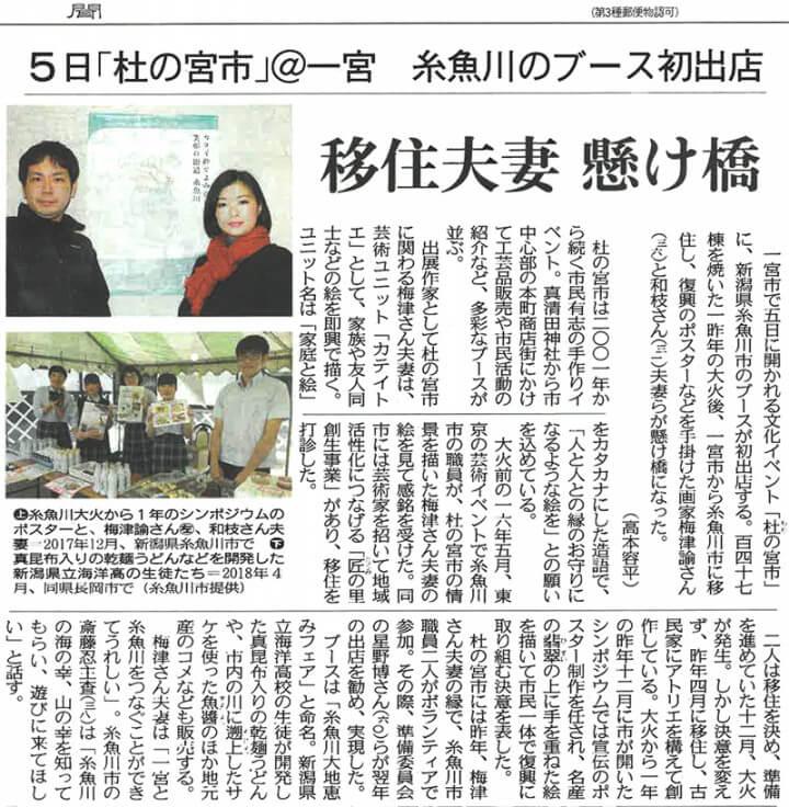 中日新聞朝刊愛知総合版19面 移住夫妻 懸け橋