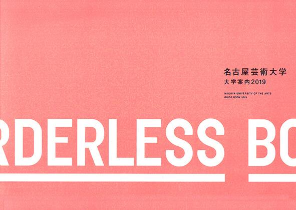 名古屋芸術大学の2019年度大学案内パンフレットに掲載されました。