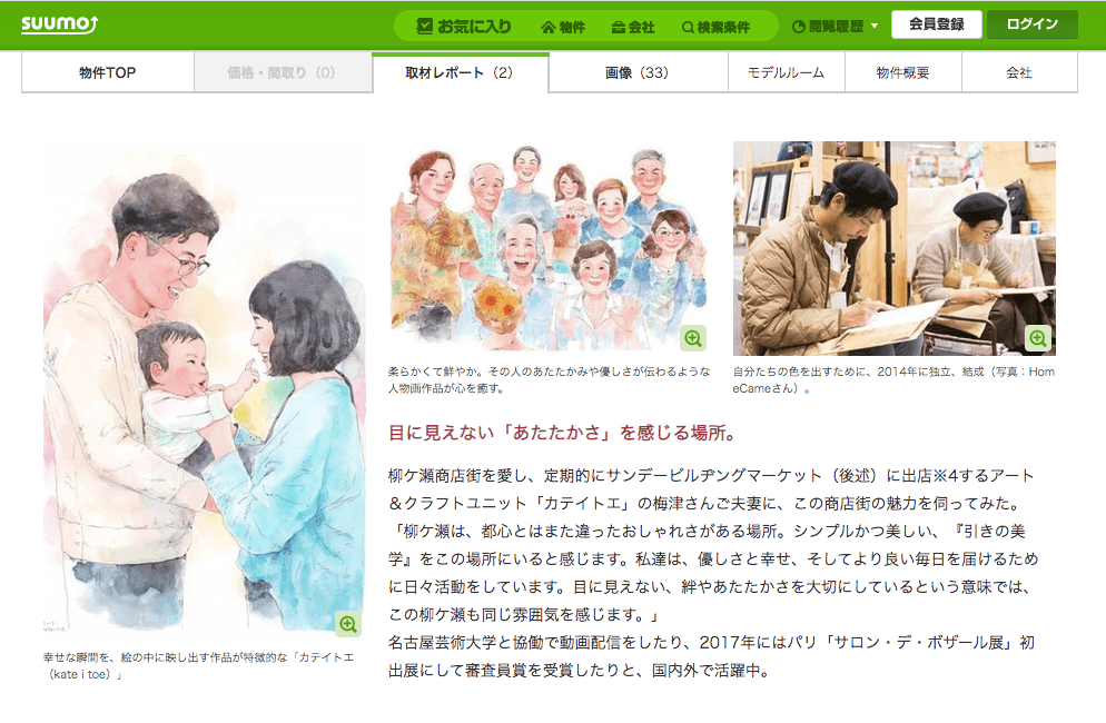 住宅情報サイト・SUUMO様に掲載頂きました。